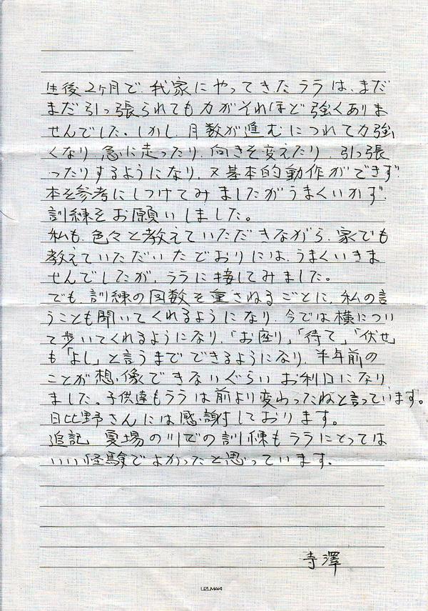 1.img_tegami_terasawa1_b